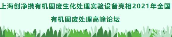 上海创净设备亮相2021年全国有机固废处理高峰论坛