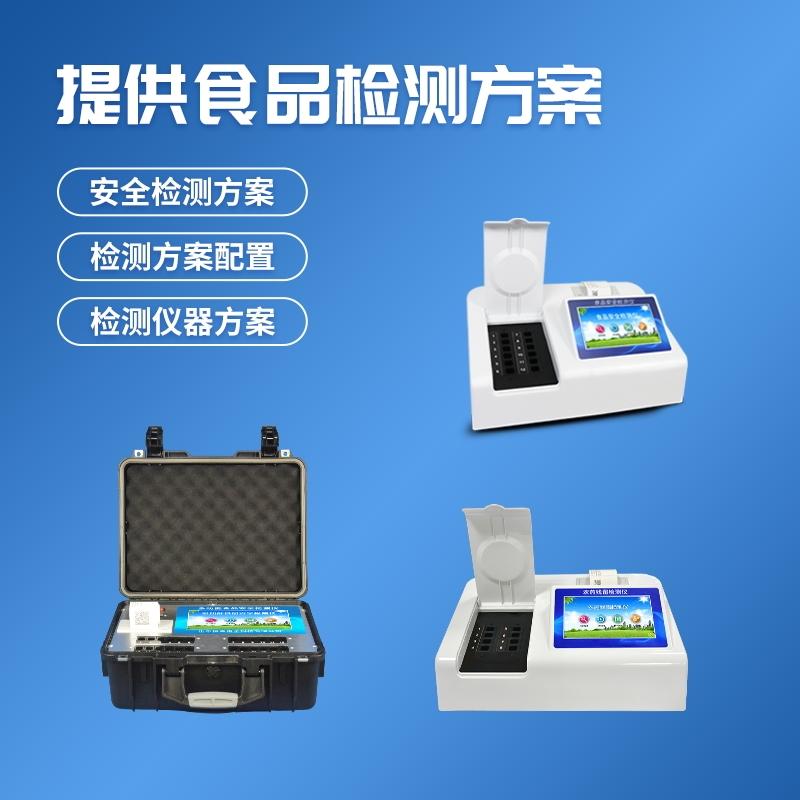 中央厨房食品安全检测仪器配置方案