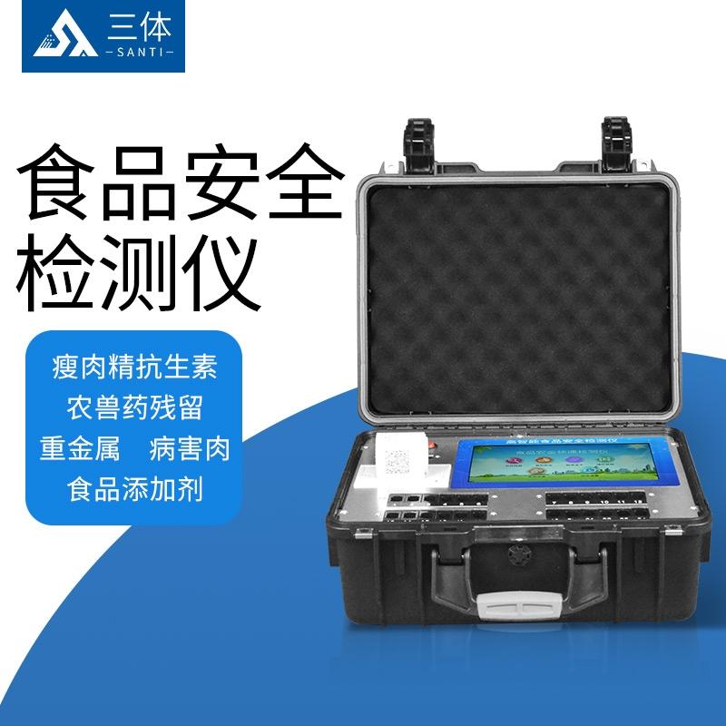 食品安全检测一体机@2021【食品检测专用一体机设备】