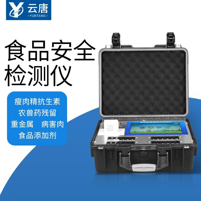 食品安全快速检测仪器设备@2021【食品安全检测专用仪器仪表】