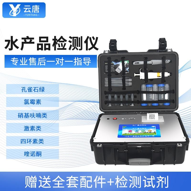 水产品抗生素残留检测仪#三体仪器#专业水产品抗生素残留检测