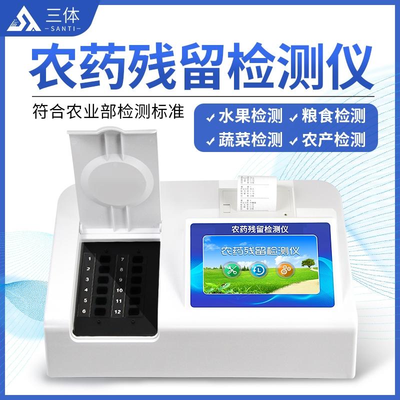 农残检测设备价格@_2021【农残检测设备新款报价】