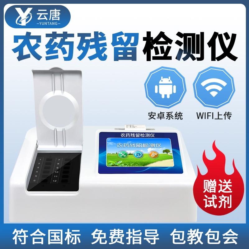 2021:茶叶农残快速检测仪器@