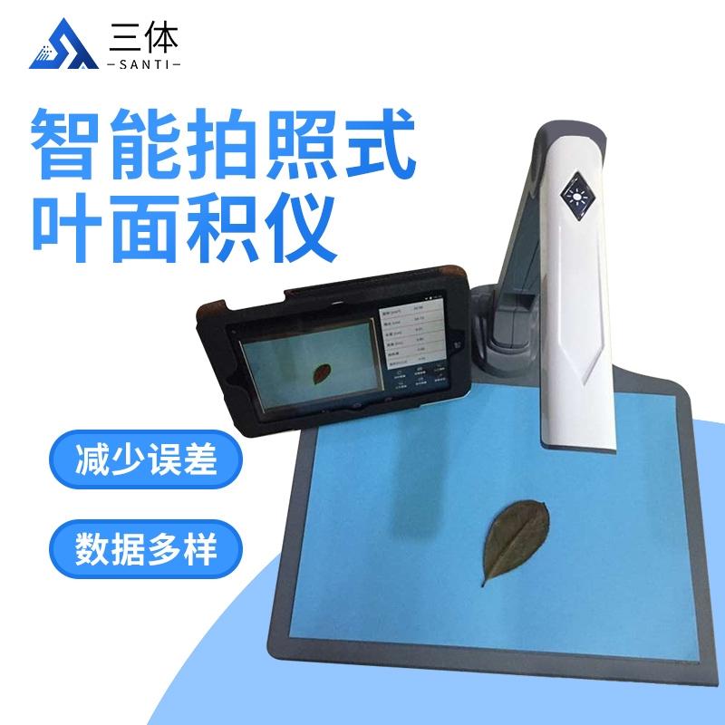 2021新款:拍照式叶面积测量仪@【专业测量叶面积的仪器】