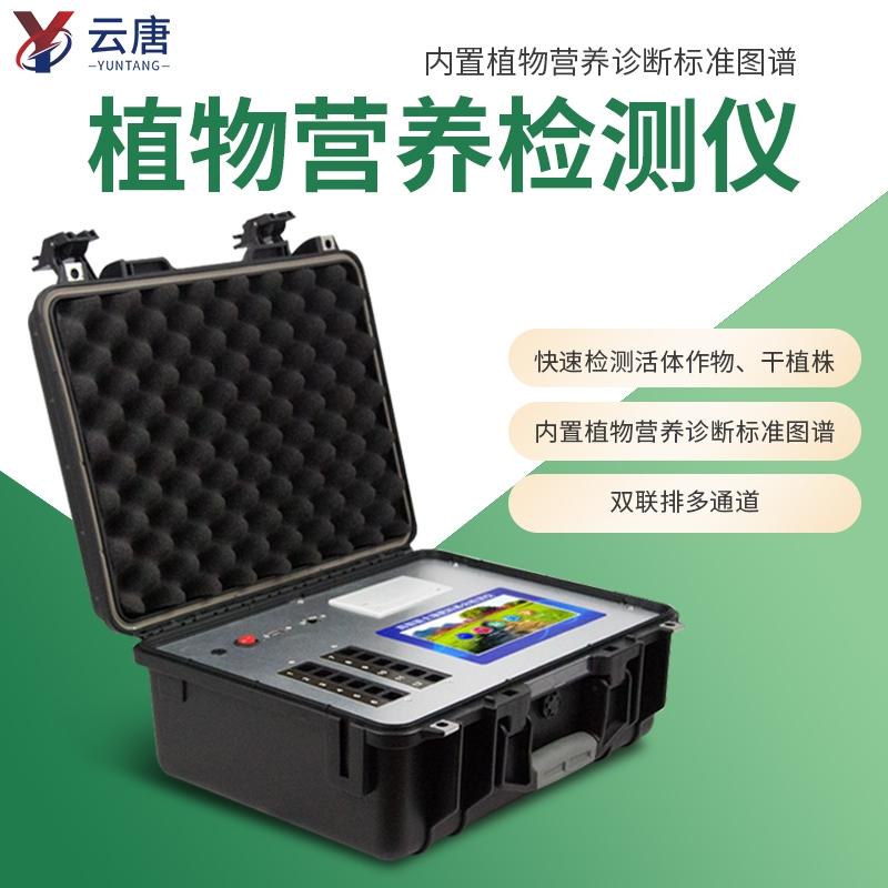 农作物叶片养分检测仪#三体仪器#2021【检测新技术】