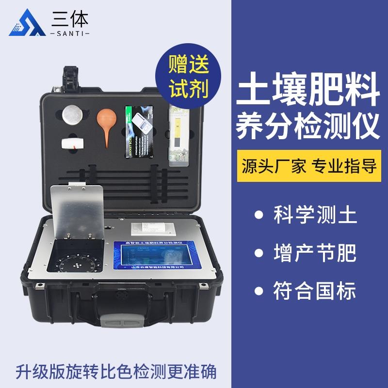 2021新科研级高智能土壤综合检测仪器@科研级土壤综合检测仪器【简介】