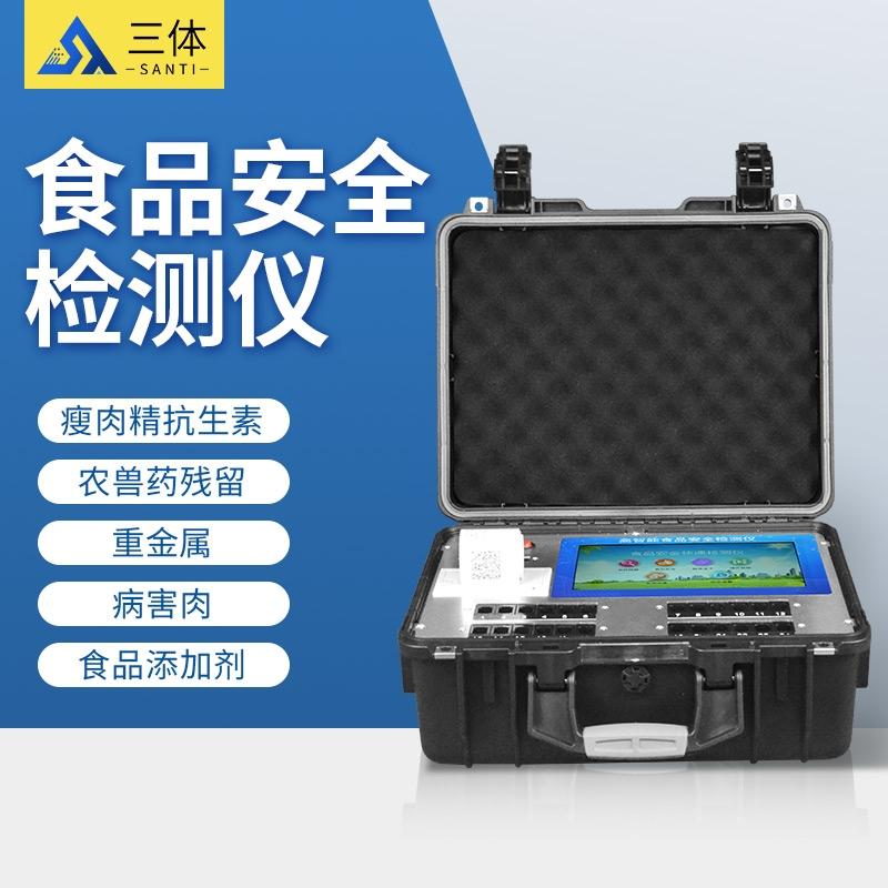 2021新款:便携式一体化食品安全检测仪的产品介绍【详细版】