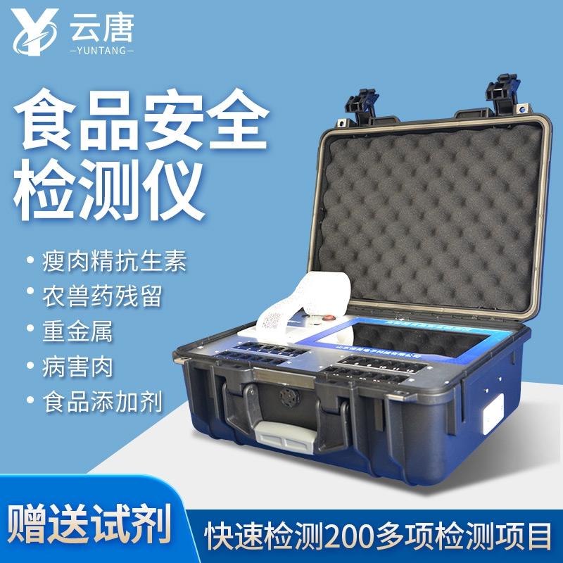 三合一食品安全检测仪@【重点介绍】2021新款三合一食品安全快速检测仪