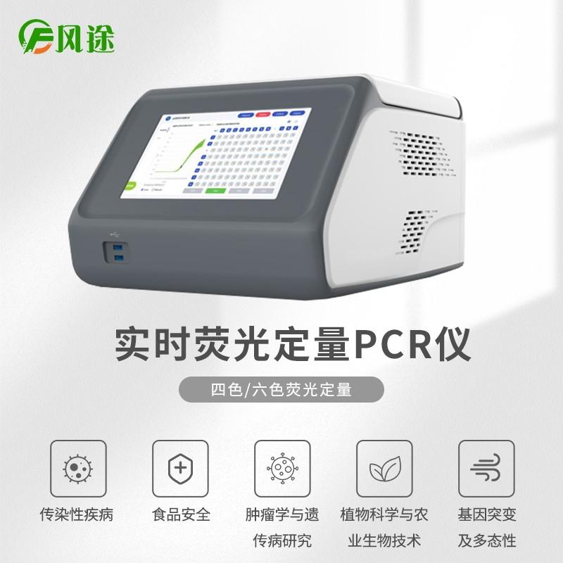 <strong>CW96荧光定量pcr分析仪</strong>