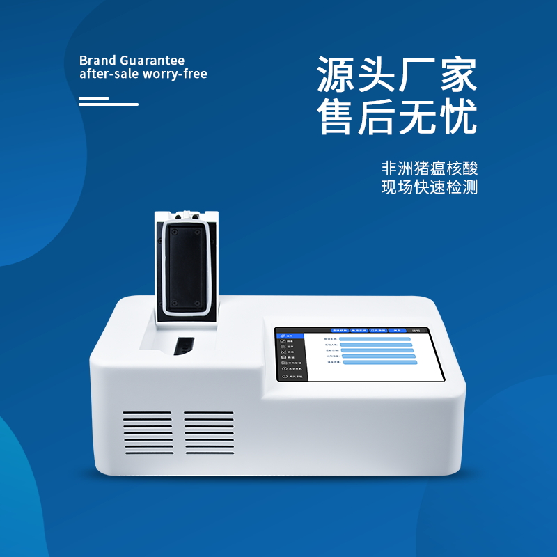 <strong><strong><strong>PCR08非洲猪瘟pcr检测仪</strong></strong></strong>