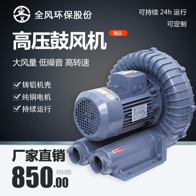 RB-055H耐高温高压鼓风机