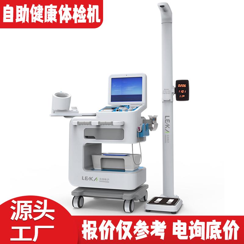 0-01-0自助健康一体机V6000-1.jpg