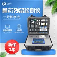 JD-SY95高智能农兽药残留检测仪