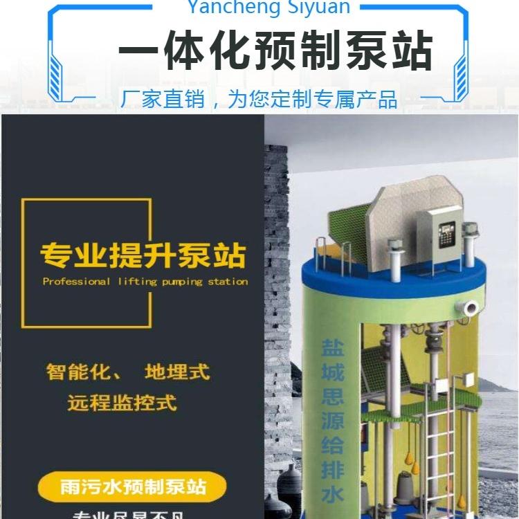 四川赵家街道一体化污水提升泵站施工图设计