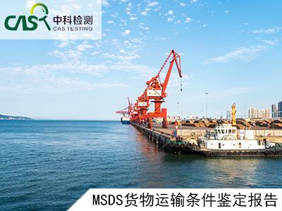 MSDS货物运输条件鉴定报告.jpg