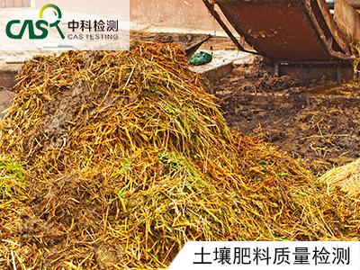 土壤肥料质量检测.jpg