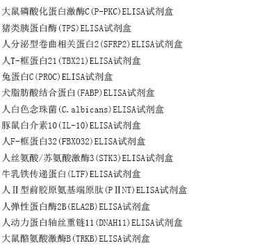 <strong><strong><strong><strong>人黑素瘤衍生因子(MLZE)ELISA试剂盒</strong></strong></strong></strong>