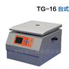 TG-16台式通用高速离心机
