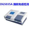 DG5035A酶联免疫检测仪(酶标仪)