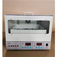 JMR-27021型 恒溫振蕩器 空氣恒溫搖床 生物教學器材