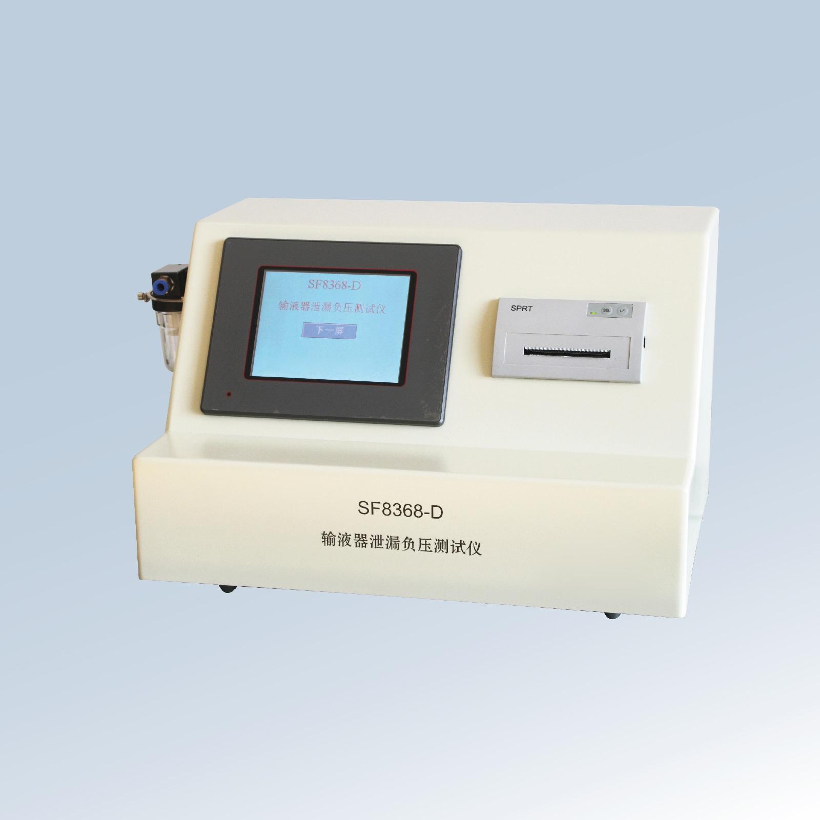 SF8368-D SZ8368-D 輸液器泄漏負壓測試儀 輸液器質量檢定裝置